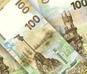 Сторублевая купюра крым где купить ленинградский монетный двор официальный сайт