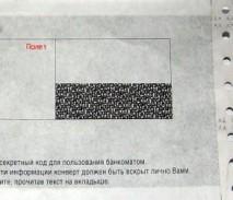 Как восстановить/сменить пин-код карты Сбербанка в отделении банка или системе онлайн?