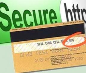 Код безопасности на банковской карте - первый рубеж контроля при платежах в Internet