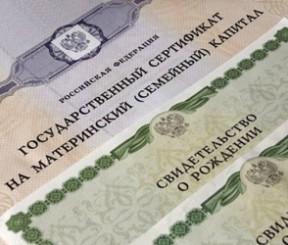Ипотека плюс материнский капитал в Сбербанке - как выгодно использовать сертификат? Условия займа, документы и выбор программы