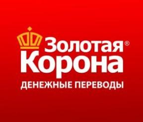 Перевод «Золотая корона»: как получить деньги в Сбербанке?