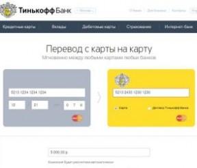 Денежные переводы Тинькофф - Сбербанк: комиссия, сроки и лимиты