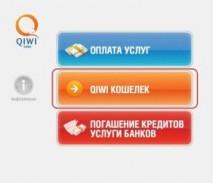 Услуга «Сбербанк Онлайн» дает возможность пополнять QIWI-кошелек