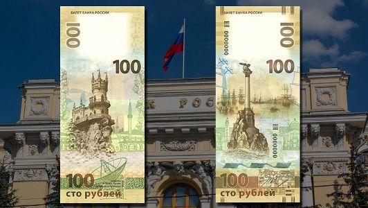 100 рублей крым на фоне банка россии