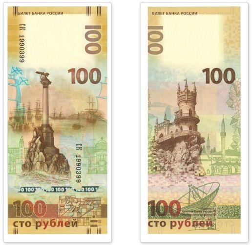 100 рублей с изображением крыма купить подводные клады смотреть онлайн