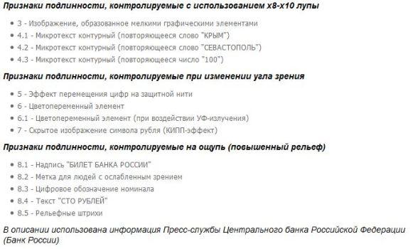 дополнительные подлинные признаки ста рублей крыма