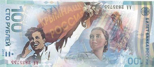 100 рублей крымнаш