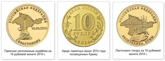 монеты 10 рублей крым