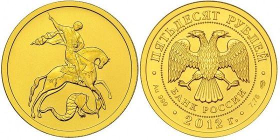 золотая монета георгий победоносец