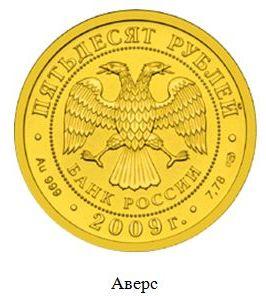аверс монеты георгий победоносец
