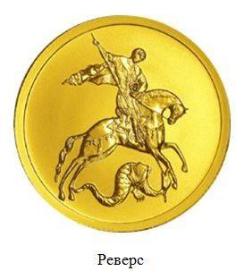 реверс монеты георгий победоносец