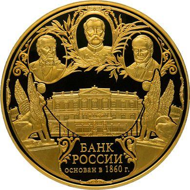 банк россии основан в 1860 году
