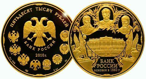 самая дорогая коллекционная монета сбербанка