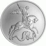 серебрянаяя инвестиционная монета георгий победоносец
