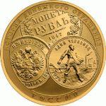 монета обращение денег
