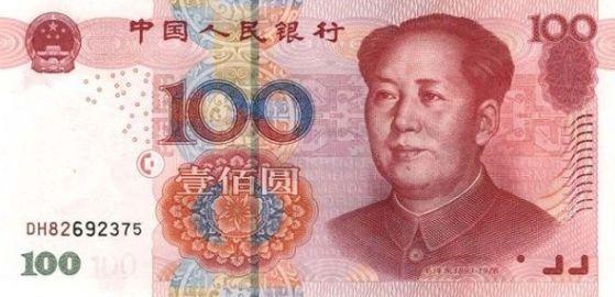 одна сотня юаней лицевая сторона