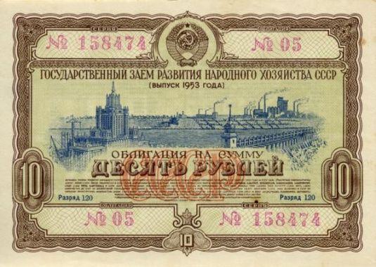 облигация сбербанка ссср