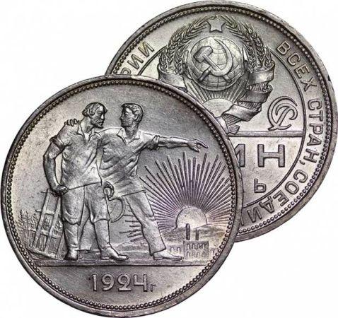 серебряная монета 1924 года