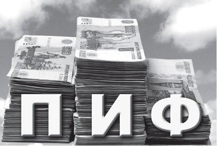 деньги в пифах