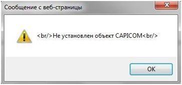 не установлен capicom