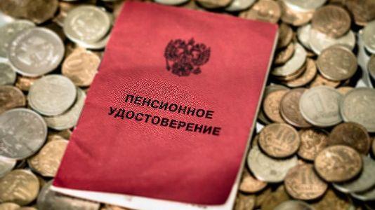 пенсионное удостоверение пенсионера