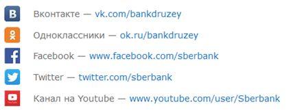 социальные сети сбербанка