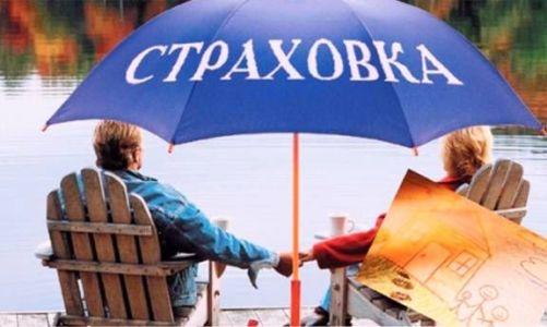 под зонтом страхования