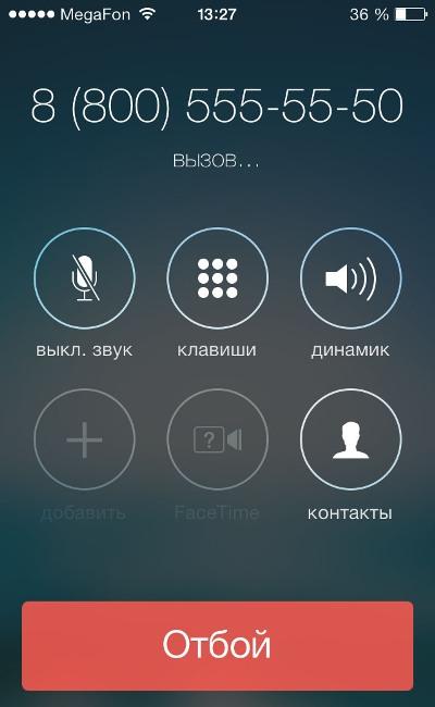 куда звонить