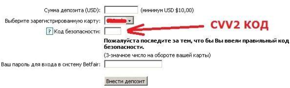 запрос защитного кода при платежах в интернет