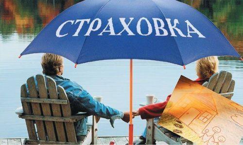 зонт страховки
