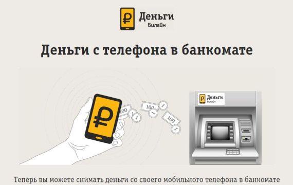 с телефона в банкомат