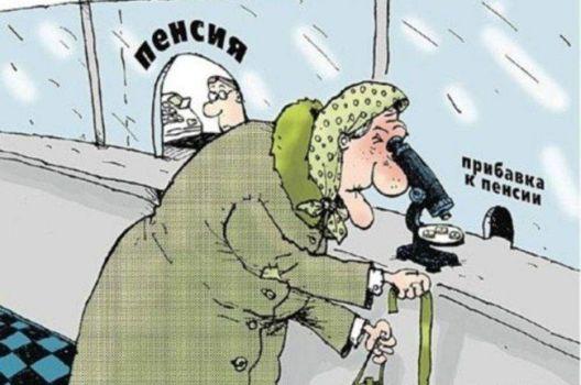 пенсия под микроскопом