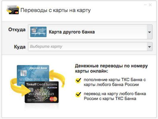 перевод денег с тинькофф на сбербанк