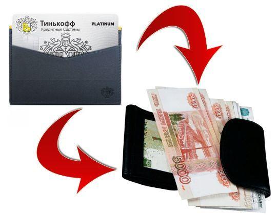 деньги с карты тинькофф себе в кошелек