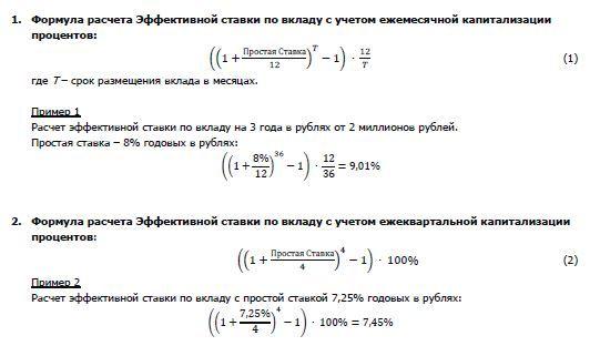 формула расчета ставки по мульвалютному депозиту сбербанка