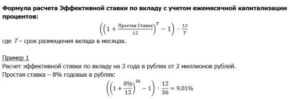 расчет по формуле